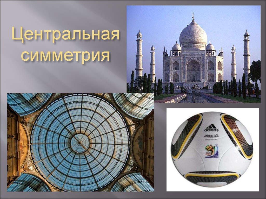 примеры центральной симметрии в жизни картинки конфигурации, подбираются под