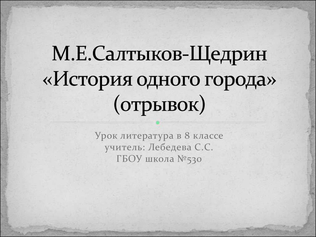 10 класс литература конспект урока м.е салтыков щедрин роман история одногшо города