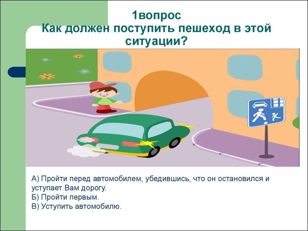 Пройти тест по правилам дорожного движения