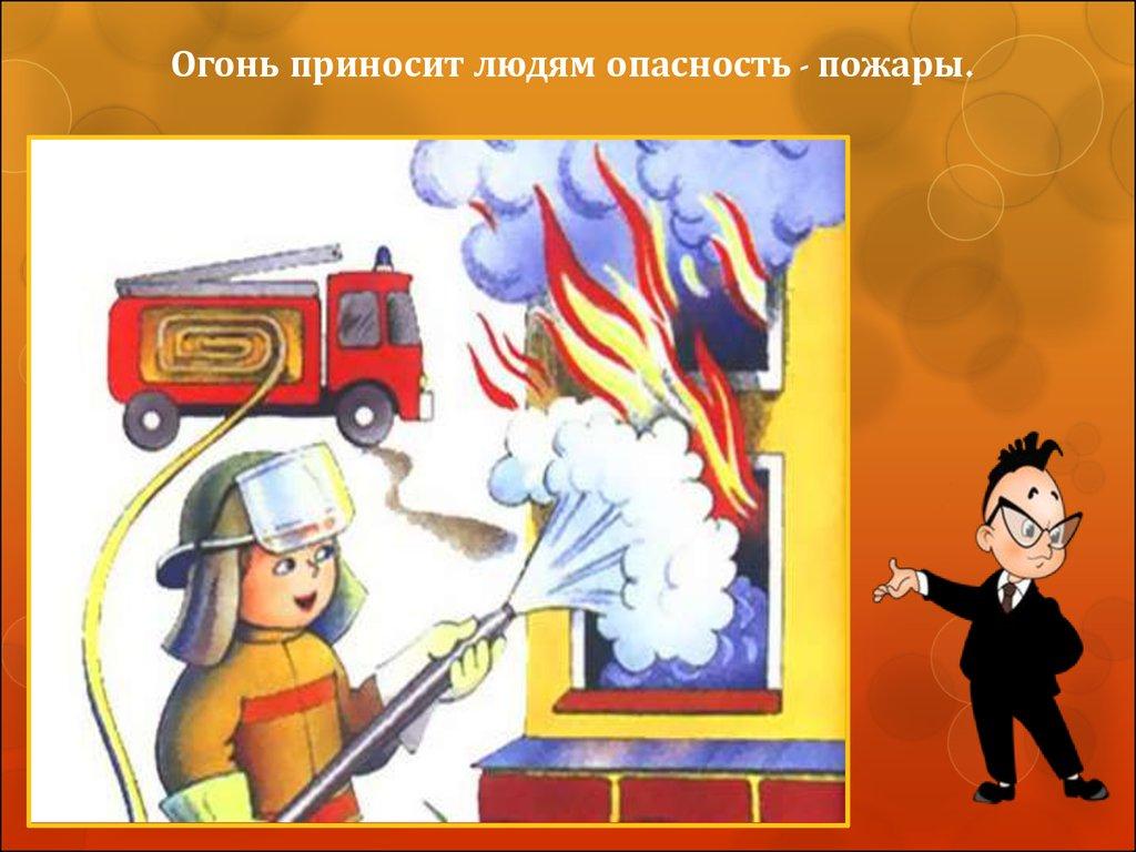 картинки пожар и его вред