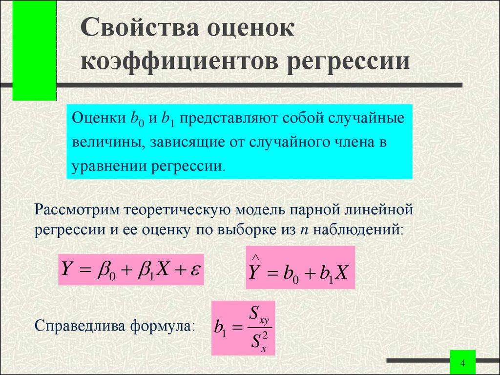 лишняя таблица уравнений прямой регресси товары надежных продавцов