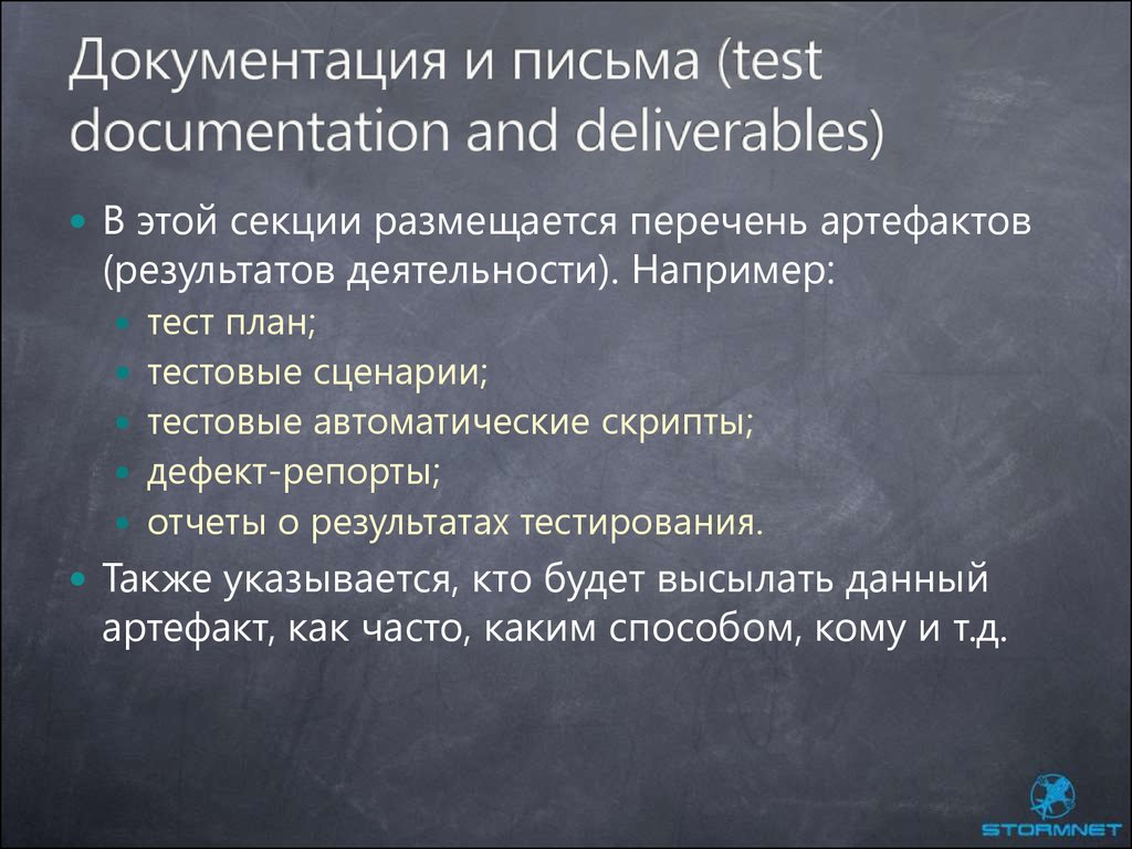 Документация и письма (test documentation and deliverables)