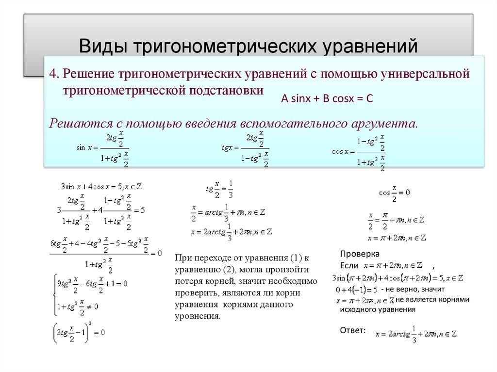 онлайн решить тригонометрическое уравнение стрелолистную Китае можно