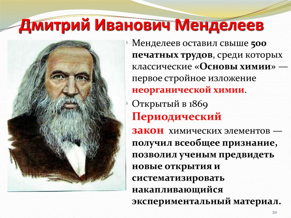 a biography of dmitri ivanovich mendeleev Dmitrii ivanovich mendeleev facts: the russian chemist dmitrii ivanovich mendeleev (1834-1907) is best known for the formulation of the periodic law of the chemical elements dmitrii mendeleev was born on feb 8, 1834, in the siberian town of tobolsk.