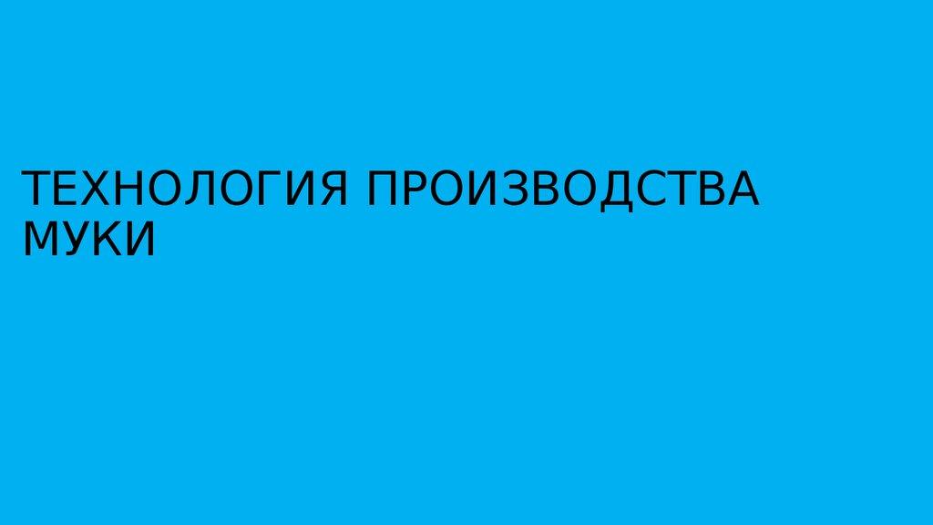Отчёт о прохождении производственной практики на АО Тюменский   ТЕХНОЛОГИЯ ПРОИЗВОДСТВА МУКИ