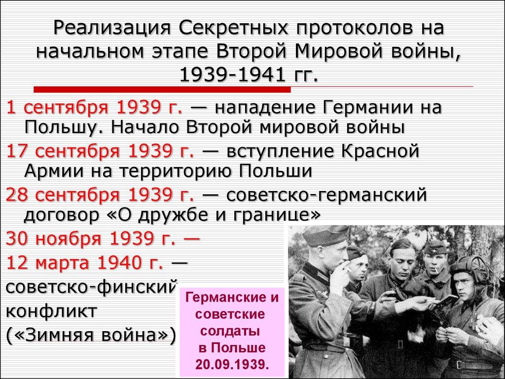 Вторая мировая война в1939-1941 гг шпаргалка