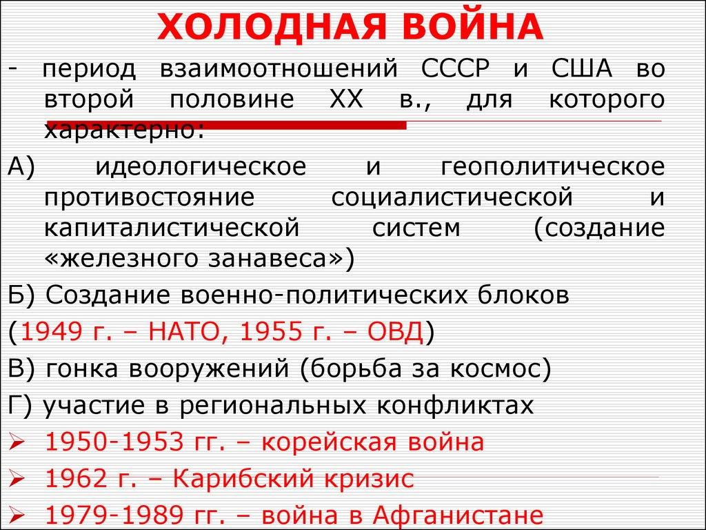 Кризисы холодной войны схема фото 882