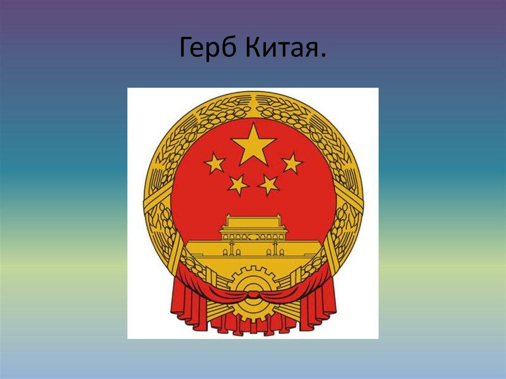 гербы и флаг китая картинки конструкция