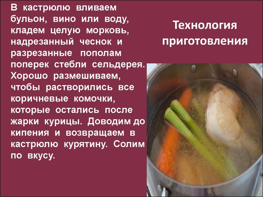 Технология приготовления бульон куриный
