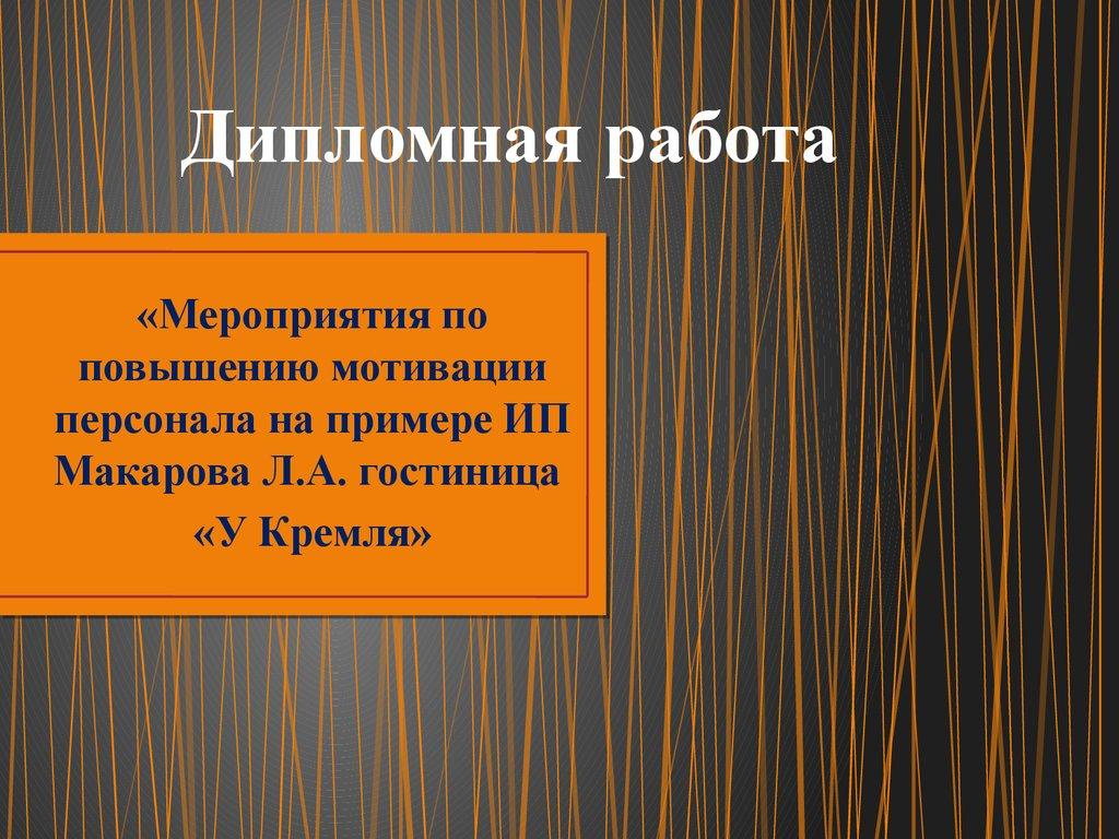 Мероприятия по повышению мотивации персонала ИП Макарова Л А  Дипломная работа Сущность понятий мотивация