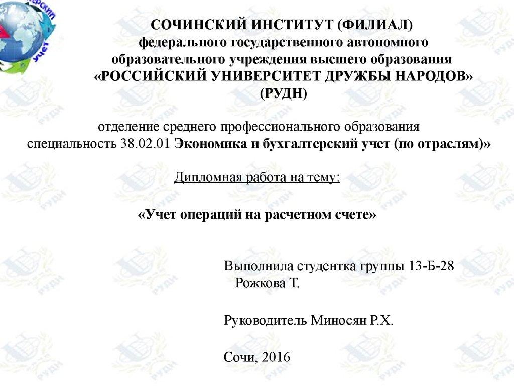 Бухгалтерия рудн касса как написать заявление для регистрации ип