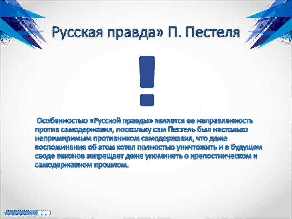 Казненные декабристы  История Российской империи