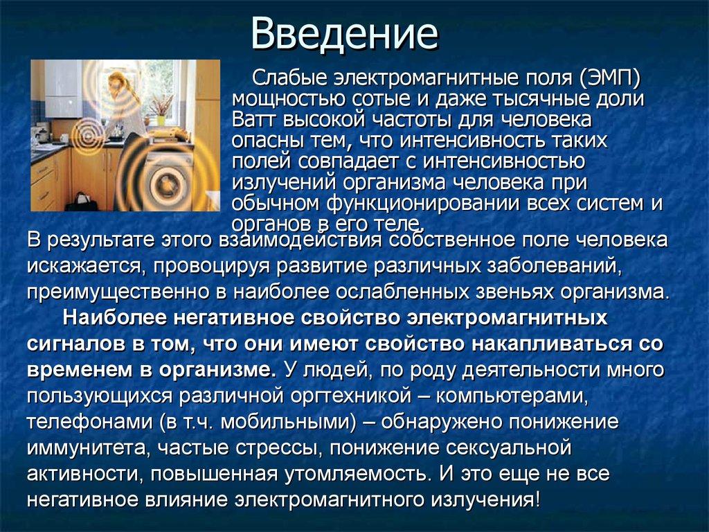 Презентация Влияние Телевизора На Здоровье Человека