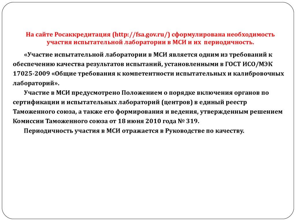 Провайдер проверок МСИ - презентация онлайн - photo#24