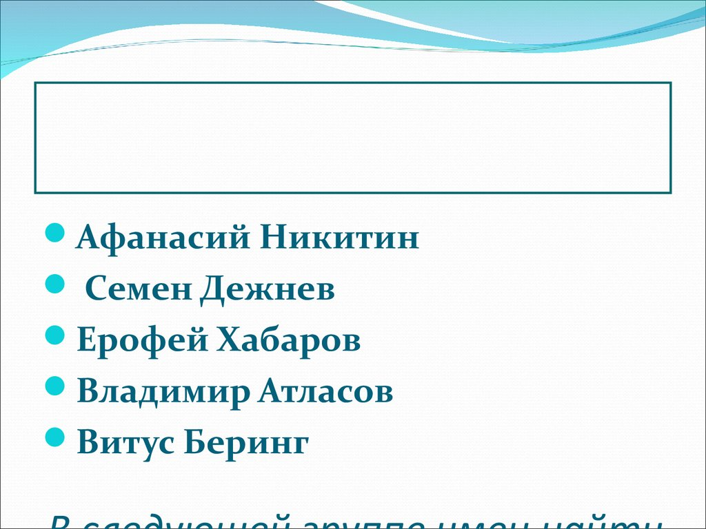 Русские первооткрыватели и путешественники реферат 2755