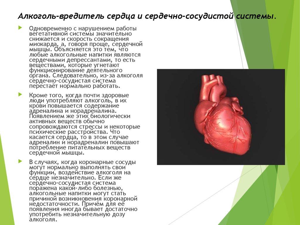 картинки на тему влияние алкоголя на сердце редким