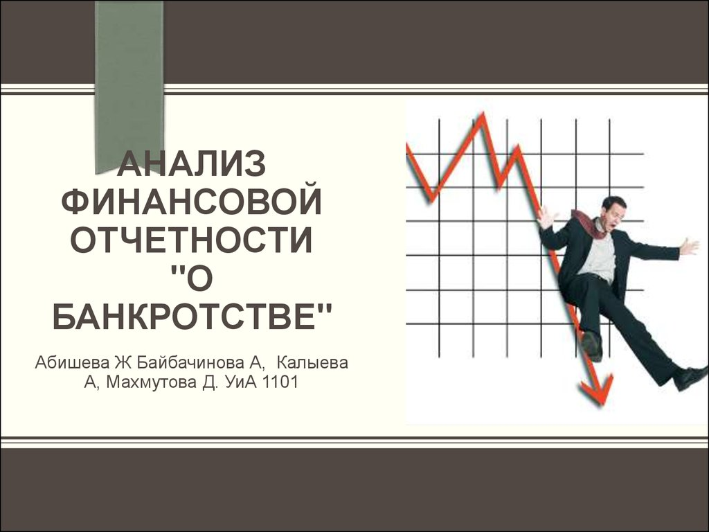 банкротство отчетность