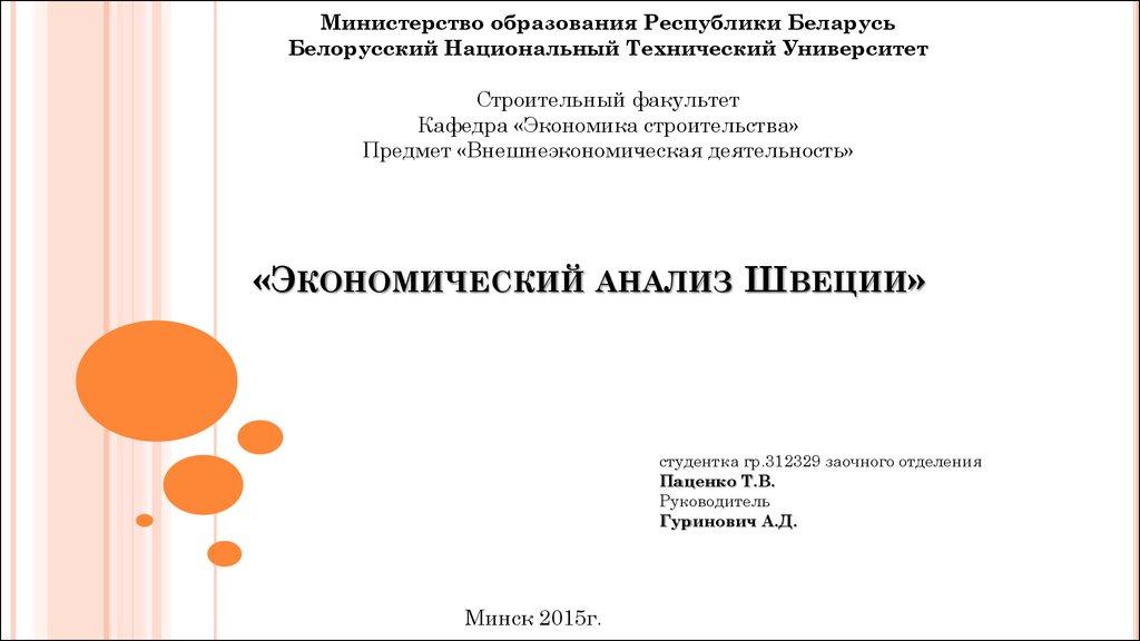 Экономическая система швеции доклад 5937