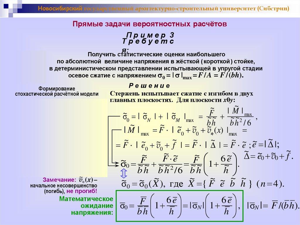 Строительные конструкции примеры решения задач истомина решение задач