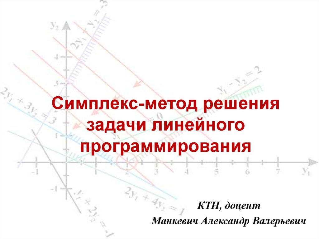 М-метод решения задач линейного программирования онлайн задачи по химии с решением с часть