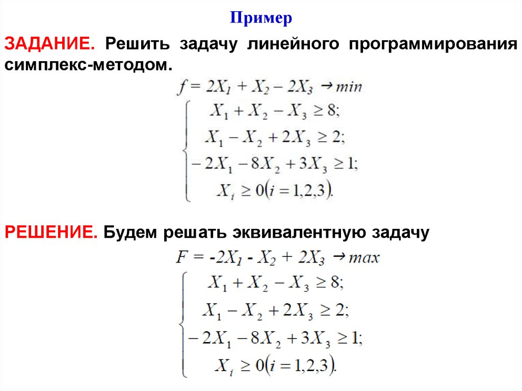 Симплексный метод в задачах методы оптимальных решений решение теория статистики задачи решения