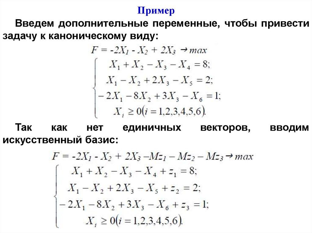 Решение задачи симплексным методом примеры решение задач по дисперсиями