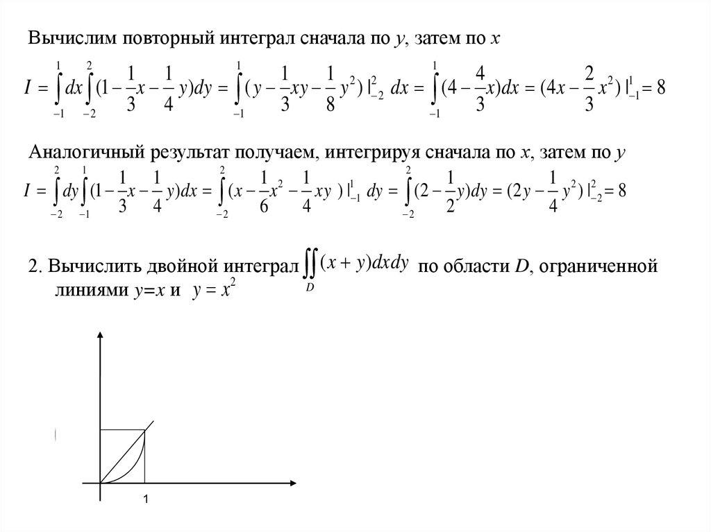 Двойной интеграл примеры решения задач решения банк задач