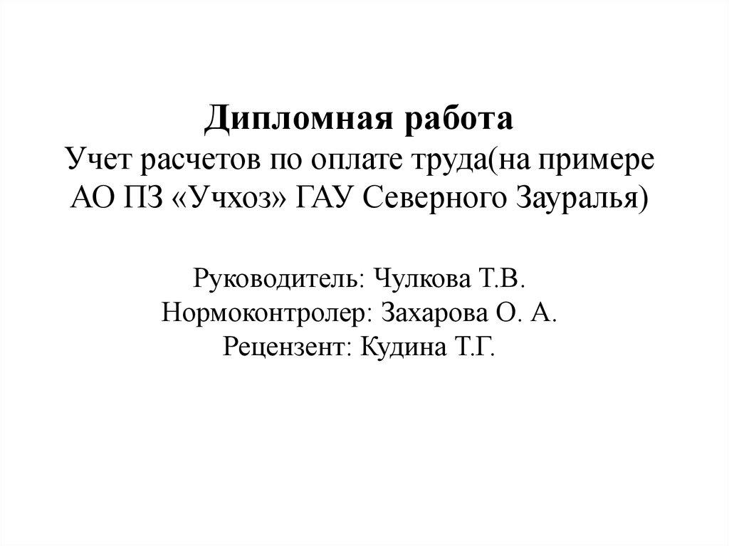 Учет расчетов по оплате труда на примере АО ПЗ Учхоз ГАУ   Дипломная работа Учет расчетов по оплате труда на примере АО ПЗ Учхоз ГАУ