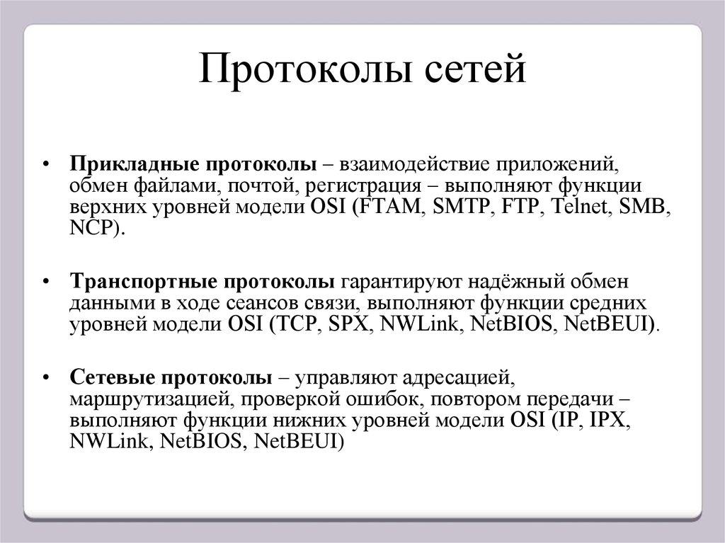 protocal Protocal word origin noun, verb.