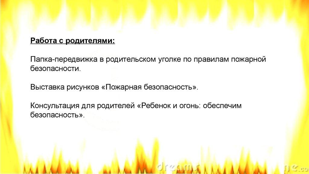 знакомство детей старшей группы с правилами пожарной безопасности
