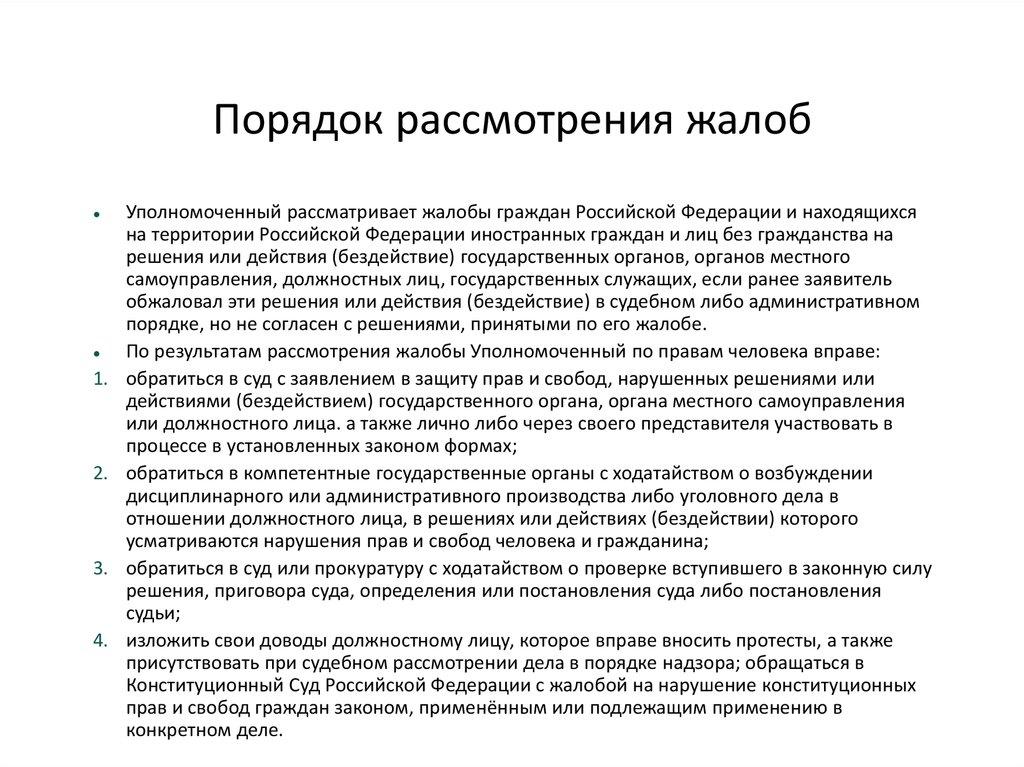 Правила административно-правовой рассмотрения шпаргалка граждан сроки институт и обращения