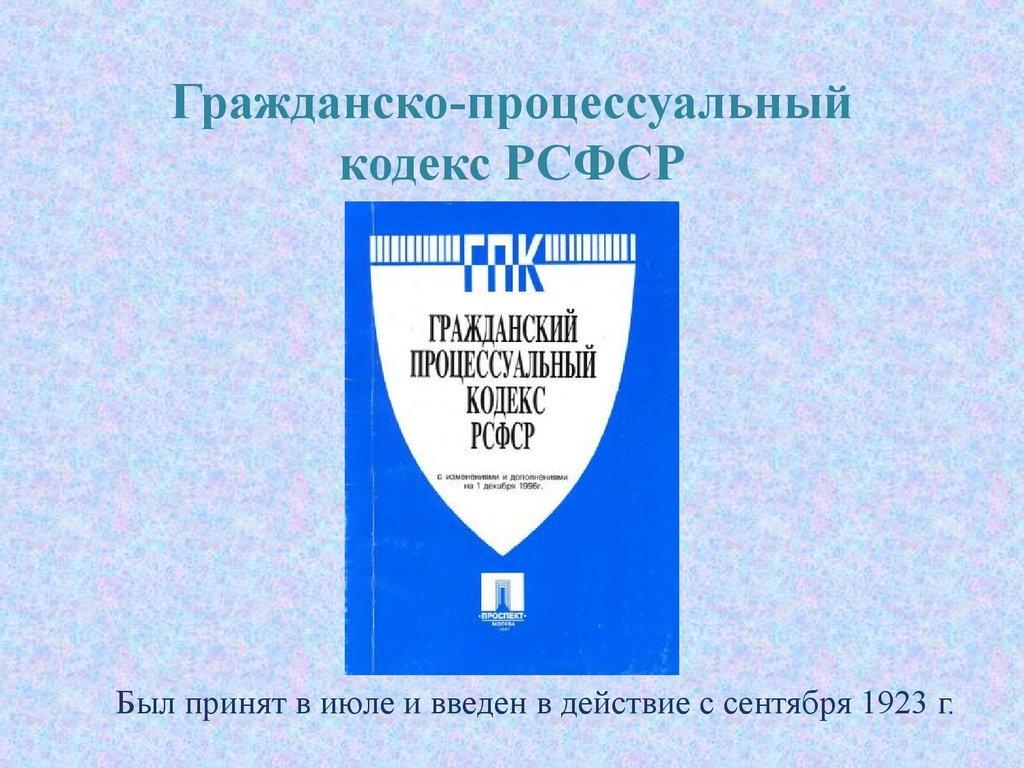 земельный кодекс рсфср был введен в действие