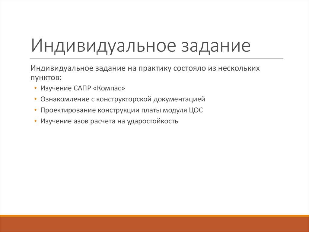 Отчет по производственной практике презентация онлайн Отчет по производственной практике Календарный план прохождения практики Работа с представителями предприятия Индивидуальное задание