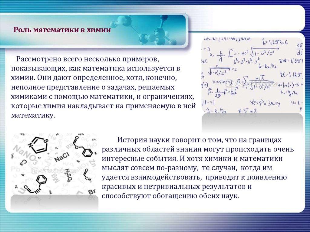 Реферат роль математики в химии 7216