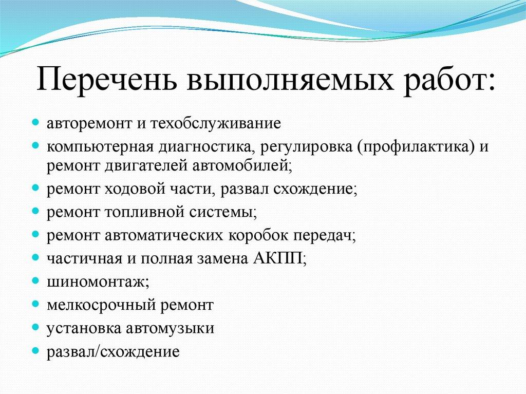 Отчет по учебной практике ПМ Управление дилерско сервисными   Перечень выполняемых работ