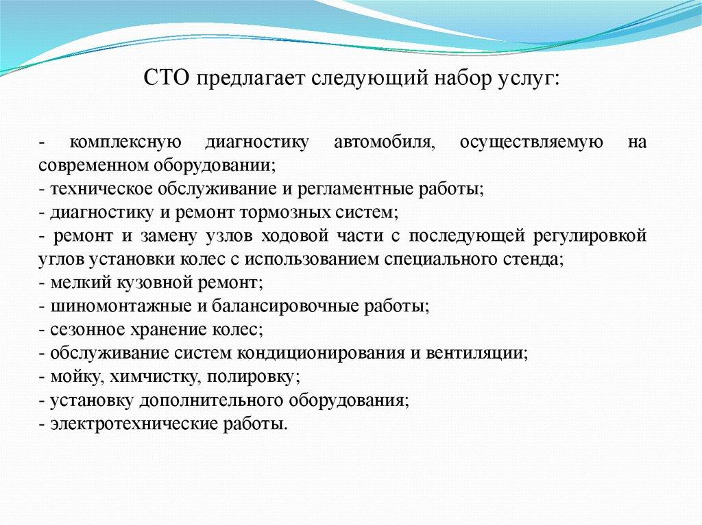 Отчет по учебной практике ПМ Управление дилерско сервисными  10