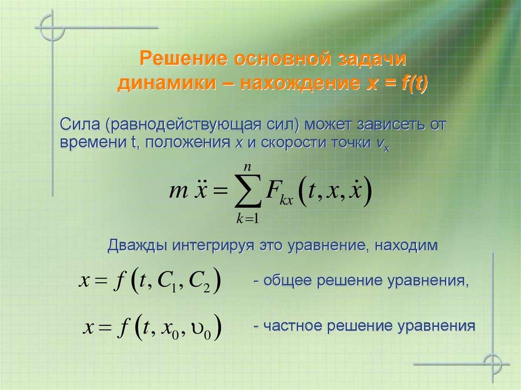 Задачи динамики решение астрономия решение задач i
