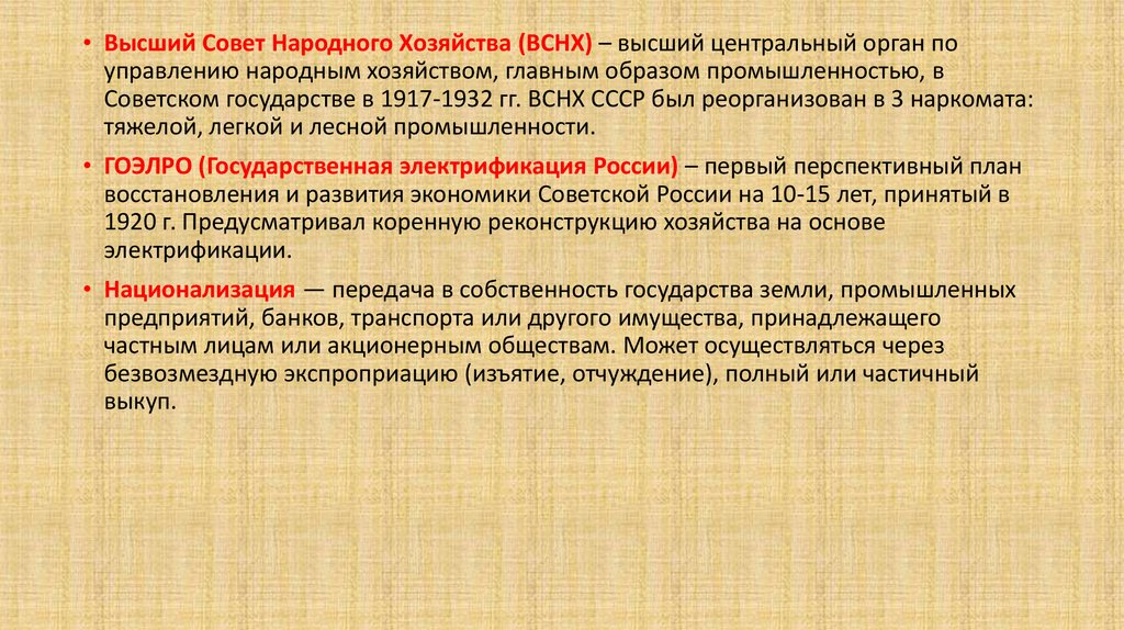Политика военного коммунизма презентация онлайн 13