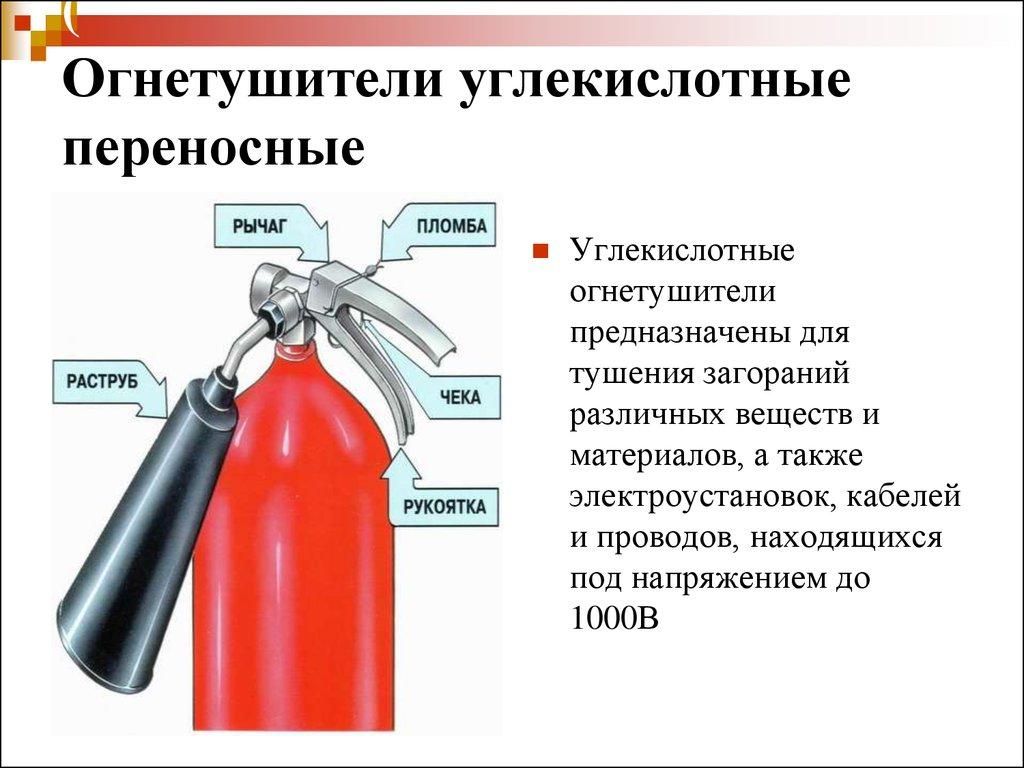 углекислый огнетушитель инструкция и характеристики