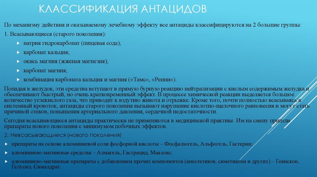 Антианемические препараты: классификация лекарственных средств 59