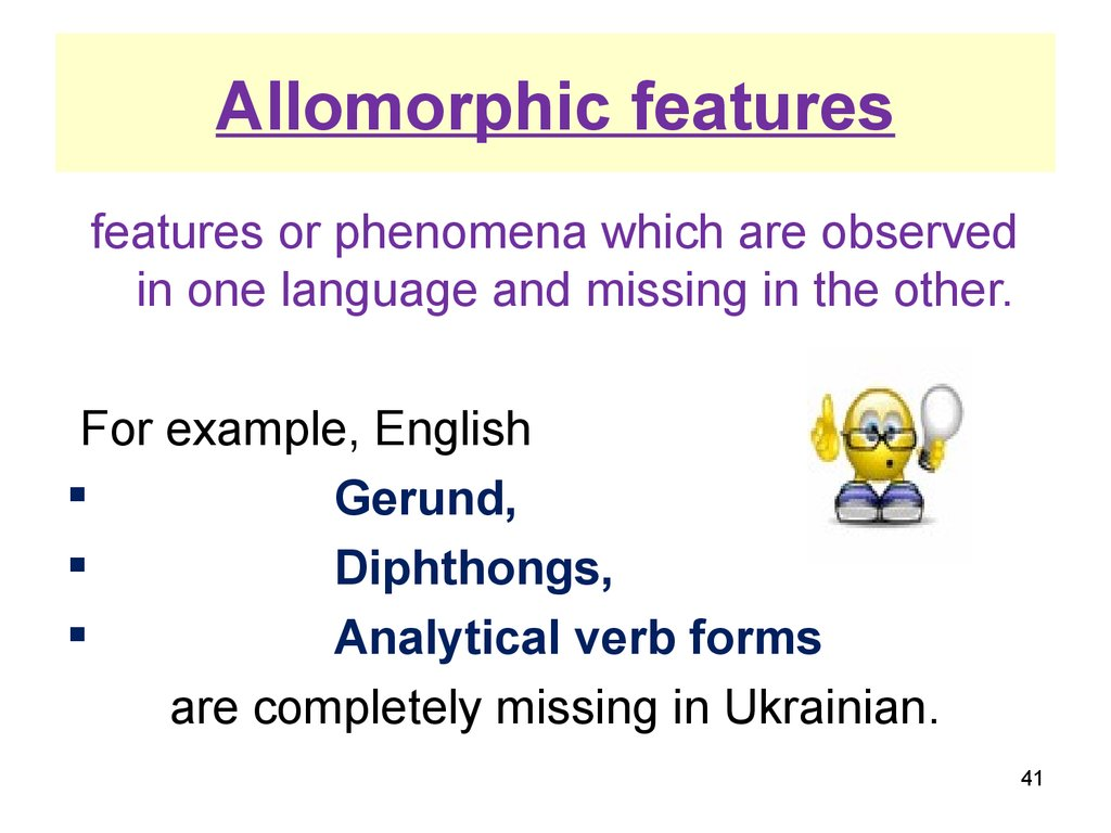 Allomorphic features