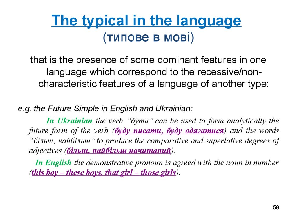 The typical in the language (типове в мовi)
