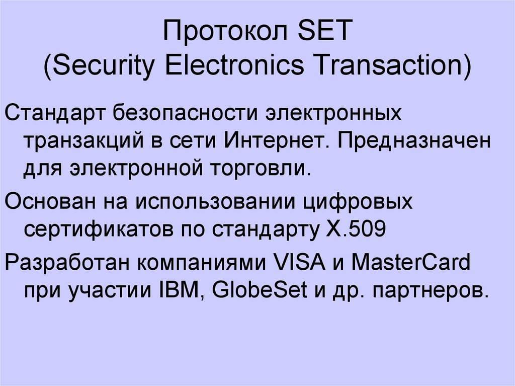 Протокол SET (Security Electronics Transaction)