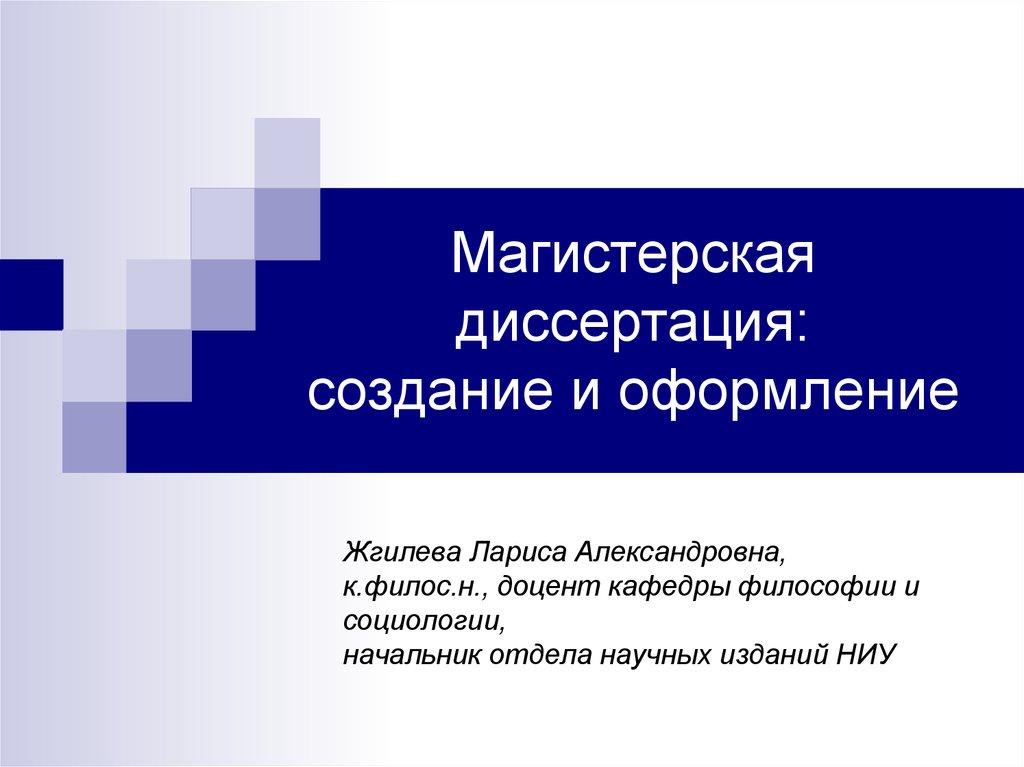 Магистерская диссертация создание и оформление презентация онлайн Магистерская диссертация создание и оформление