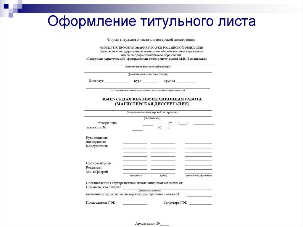 Магистерская диссертация создание и оформление презентация онлайн  Оформление титульного листа