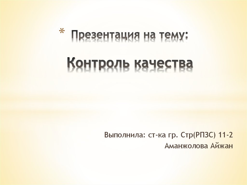 book Nauk neznanja. Retrospekcije o Kangrgi i