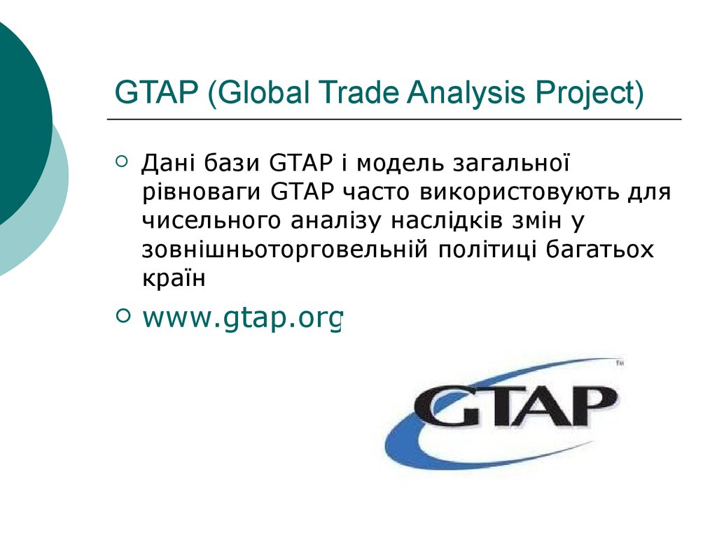 GTAP (Global Trade Analysis Project)