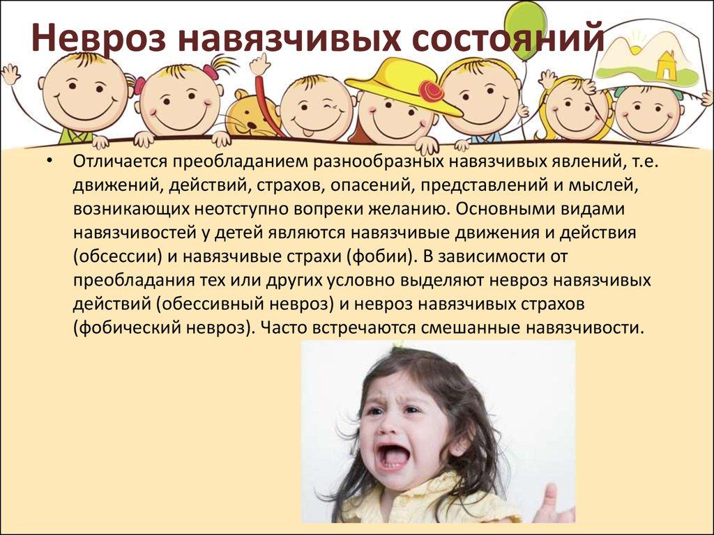 последней признаки нервных расстройств у детей 7-9 лет эти действия для