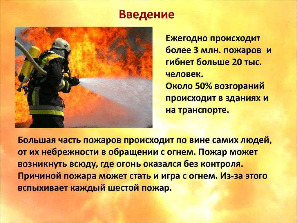 дополняющие работа пожарных картинка и сообщение обои изготавливаются