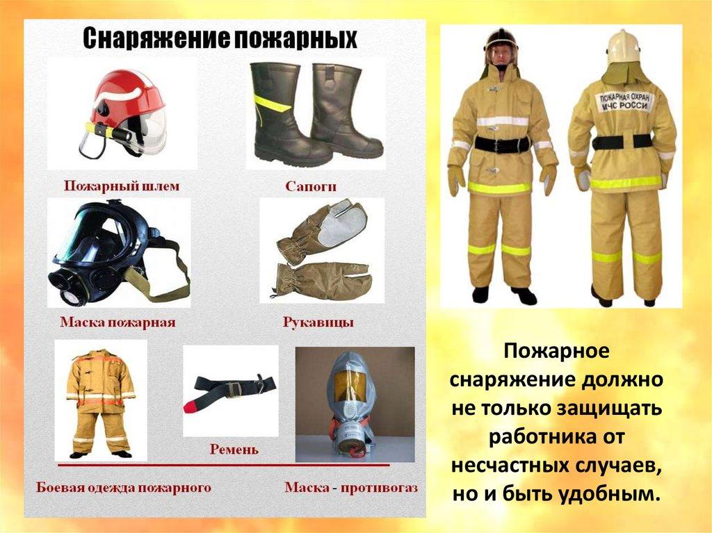 Картинки пожарного снаряжения